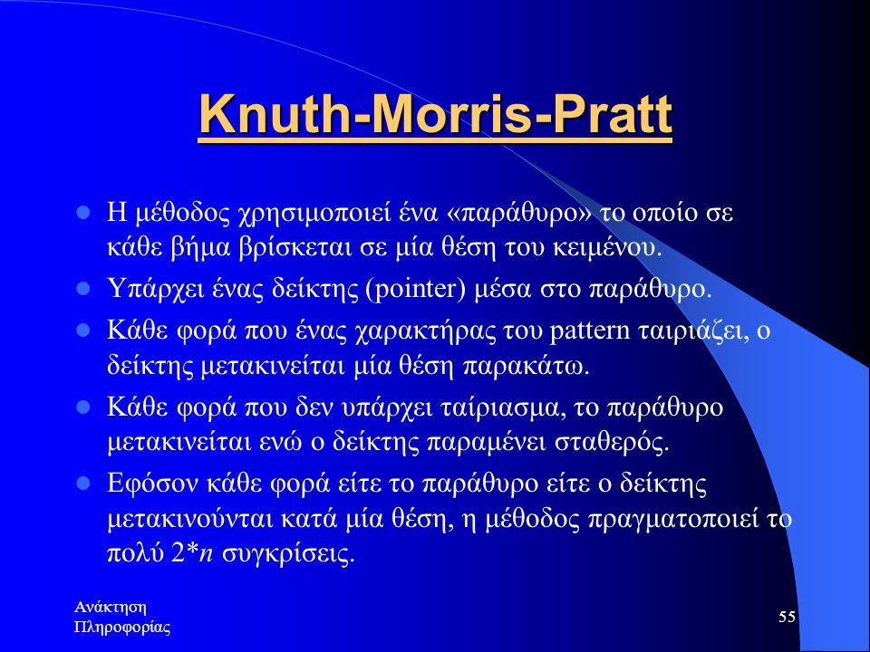 Ανάκτηση Πληροφορίας 55 Knuth-Morris-Pratt Η μέθοδος χρησιμοποιεί ένα «παράθυρο» το οποίο σε κάθε βήμα βρίσκεται σε μία θέση του κειμένου. Υπάρχει ένα