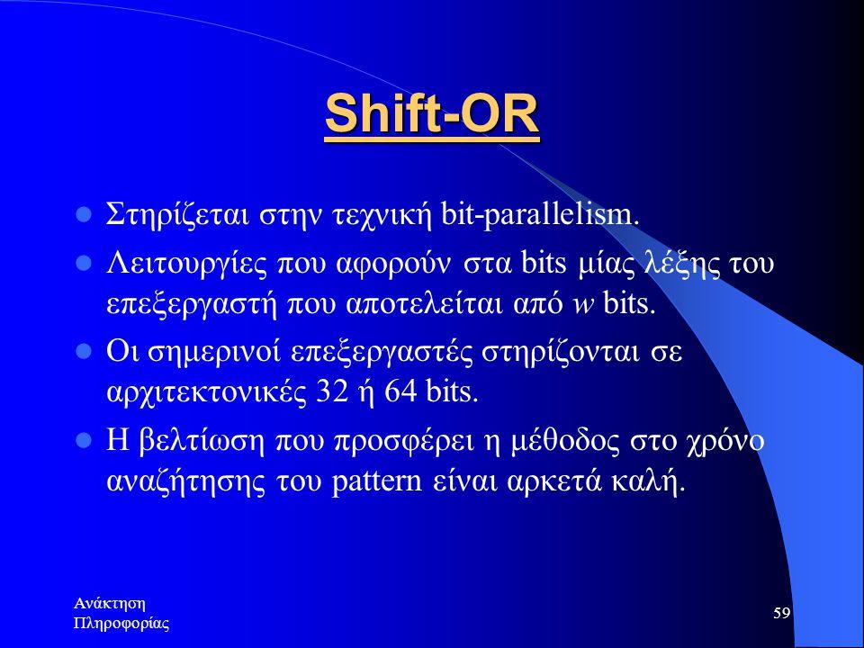 Ανάκτηση Πληροφορίας 59 Shift-OR Στηρίζεται στην τεχνική bit-parallelism. Λειτουργίες που αφορούν στα bits μίας λέξης του επεξεργαστή που αποτελείται