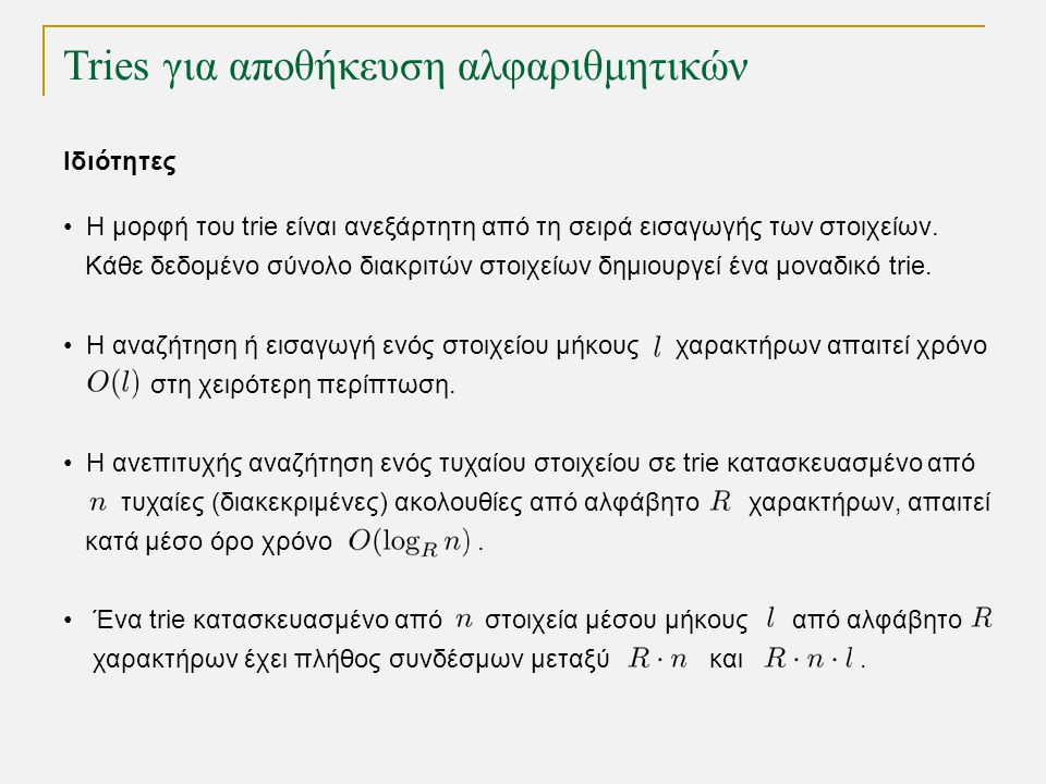 Tries για αποθήκευση αλφαριθμητικών TexPoint fonts used in EMF. Read the TexPoint manual before you delete this box.: AA A A A Ιδιότητες Η μορφή του t