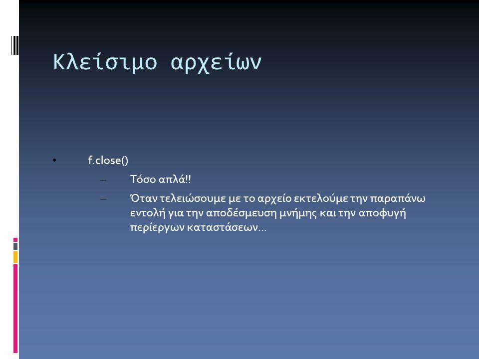 Κλείσιμο αρχείων f.close() – Τόσο απλά!.