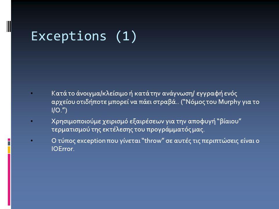 Exceptions (1) Κατά το άνοιγμα/κλείσιμο ή κατά την ανάγνωση/ εγγραφή ενός αρχείου οτιδήποτε μπορεί να πάει στραβά..