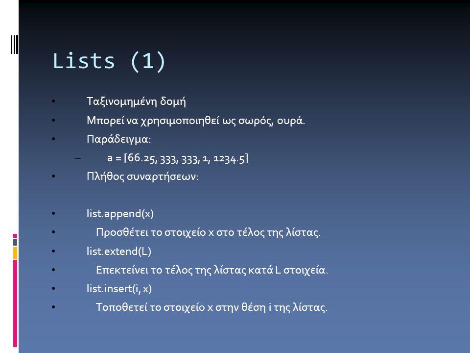 Lists (1) Ταξινομημένη δομή Μπορεί να χρησιμοποιηθεί ως σωρός, ουρά. Παράδειγμα: – a = [66.25, 333, 333, 1, 1234.5] Πλήθος συναρτήσεων: list.append(x)