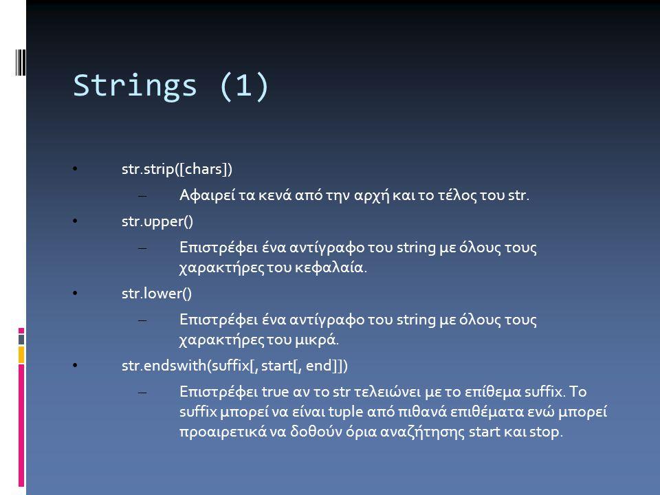 Strings (1) str.strip([chars]) – Αφαιρεί τα κενά από την αρχή και το τέλος του str. str.upper() – Επιστρέφει ένα αντίγραφο του string με όλους τους χα