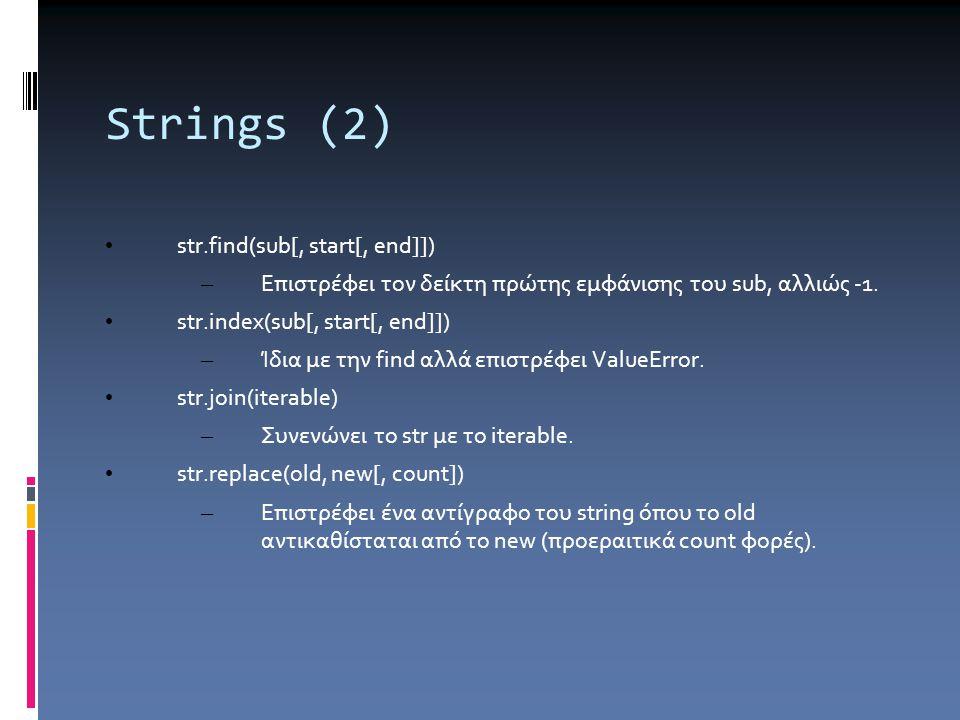 Strings (2) str.find(sub[, start[, end]]) – Επιστρέφει τον δείκτη πρώτης εμφάνισης του sub, αλλιώς -1. str.index(sub[, start[, end]]) – Ίδια με την fi