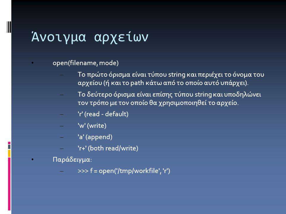 Άνοιγμα αρχείων open(filename, mode) – Το πρώτο όρισμα είναι τύπου string και περιέχει το όνομα του αρχείου (ή και το path κάτω από το οποίο αυτό υπάρ