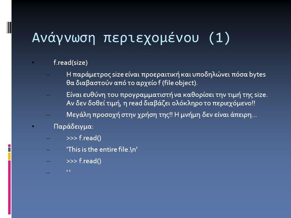 Ανάγνωση περιεχομένου (2) f.readline() – Ανάγνωση μίας γραμμής από το αρχείο.