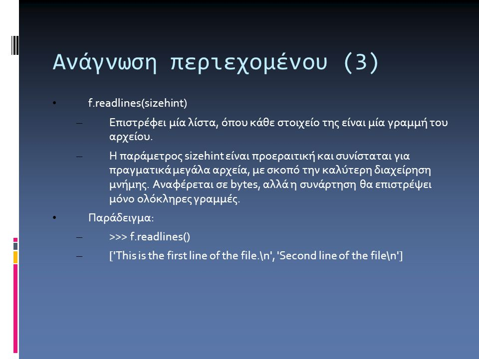 Ανάγνωση περιεχομένου (4) >>> for line in f: print line This is the first line of the file.