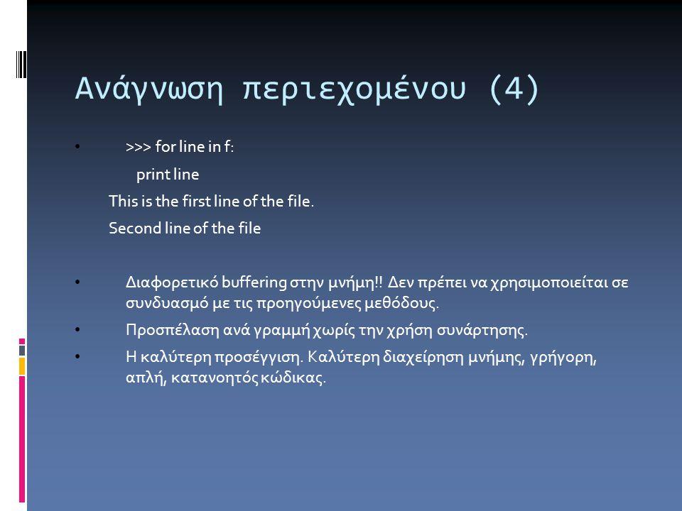 Ανάγνωση περιεχομένου (5) >>> with open( /tmp/workfile , r ) as f:...