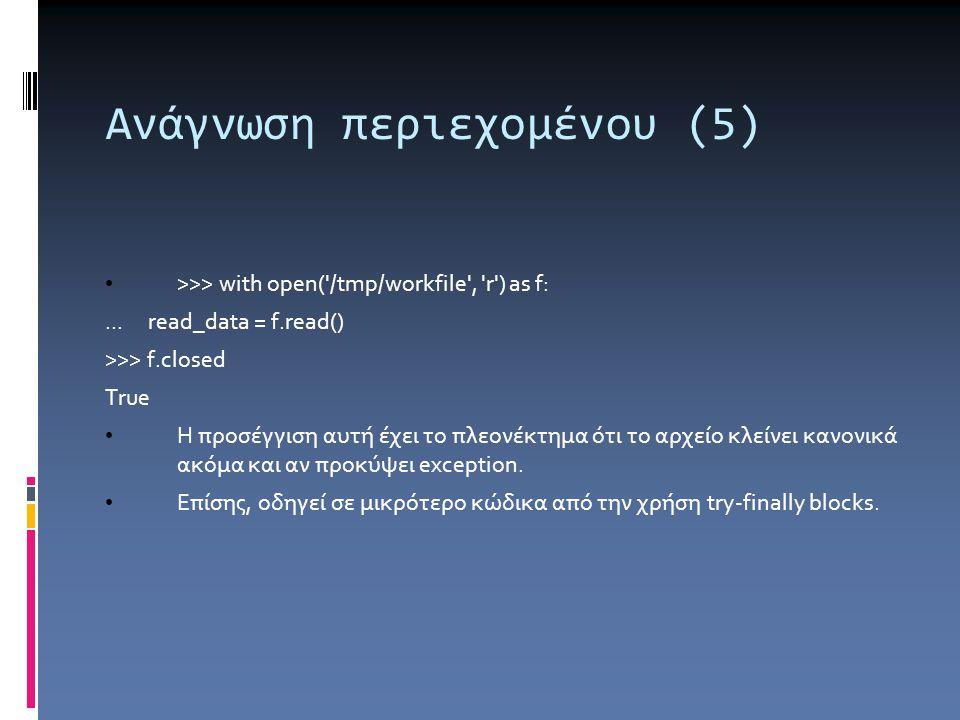 Ανάγνωση περιεχομένου (5) >>> with open('/tmp/workfile', 'r') as f:... read_data = f.read() >>> f.closed True Η προσέγγιση αυτή έχει το πλεονέκτημα ότ