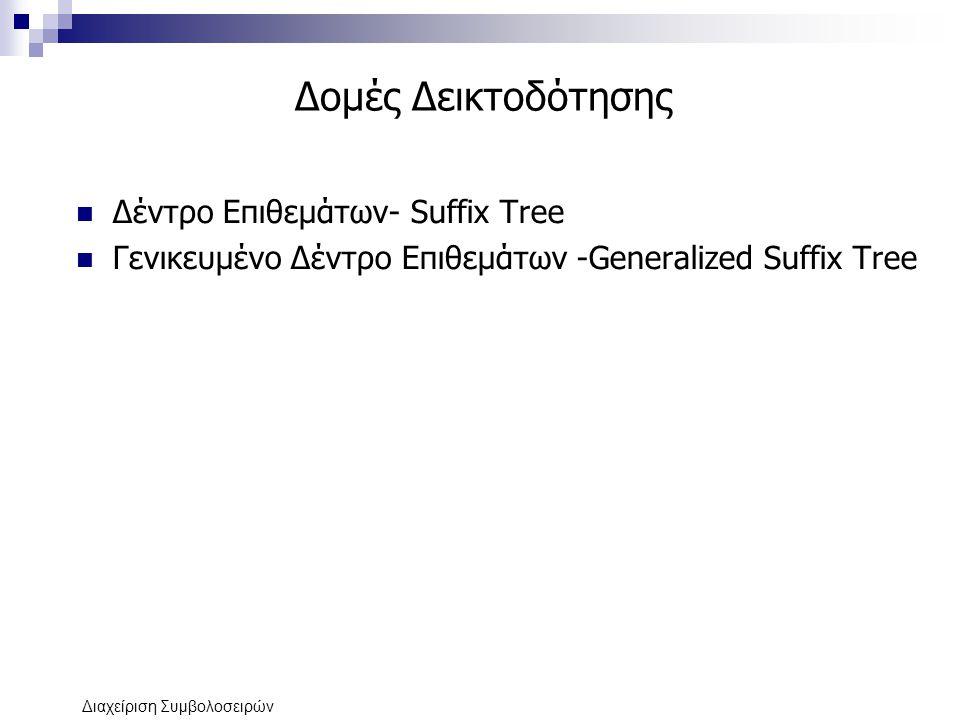 Διαχείριση Συμβολοσειρών Δομές Δεικτοδότησης Δέντρο Επιθεμάτων- Suffix Tree Γενικευμένο Δέντρο Επιθεμάτων -Generalized Suffix Tree