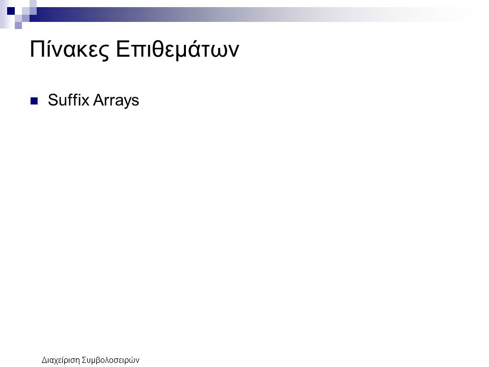 Διαχείριση Συμβολοσειρών Πίνακες Επιθεμάτων Suffix Arrays