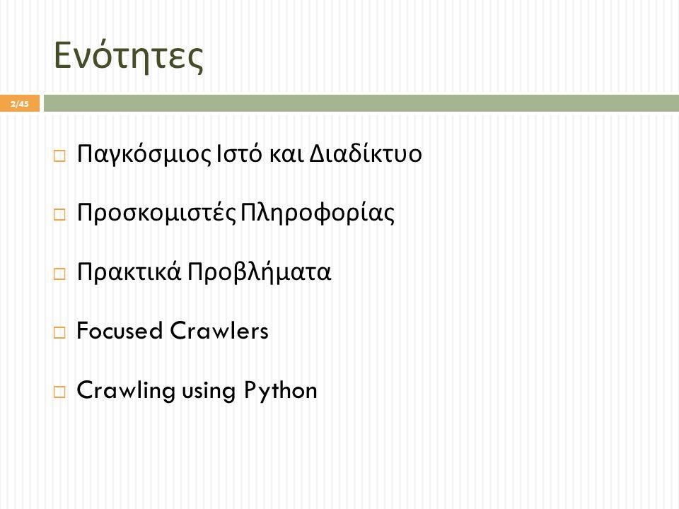 Ενότητες  Παγκόσμιος Ιστό και Διαδίκτυο  Προσκομιστές Πληροφορίας  Πρακτικά Προβλήματα  Focused Crawlers  Crawling using Python 2/45