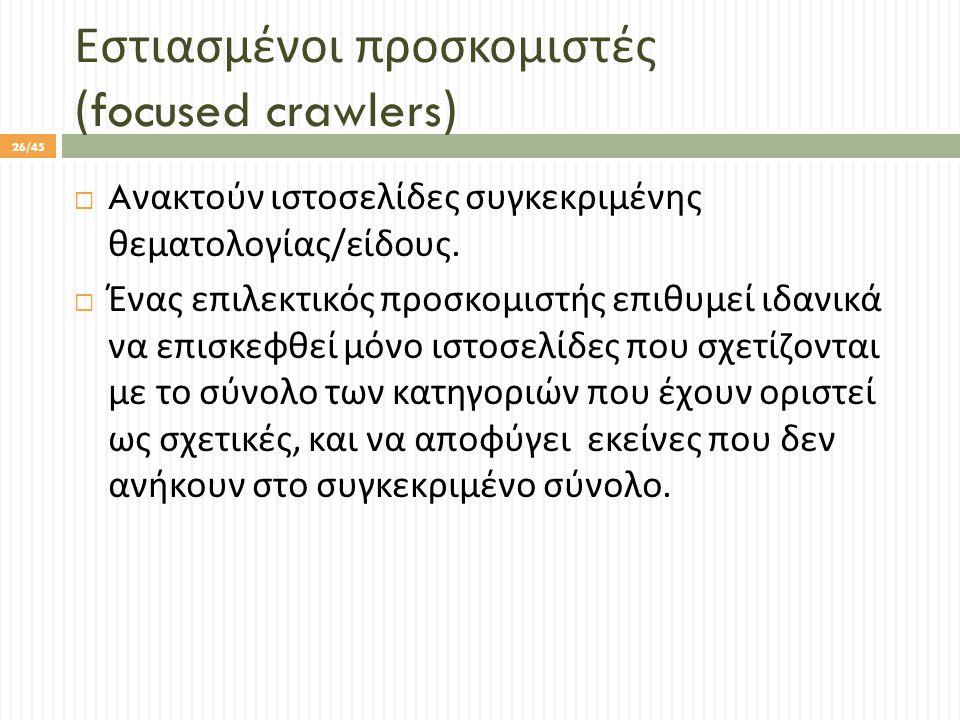 Εστιασμένοι προσκομιστές (focused crawlers)  A νακτούν ιστοσελίδες συγκεκριμένης θεματολογίας / είδους.
