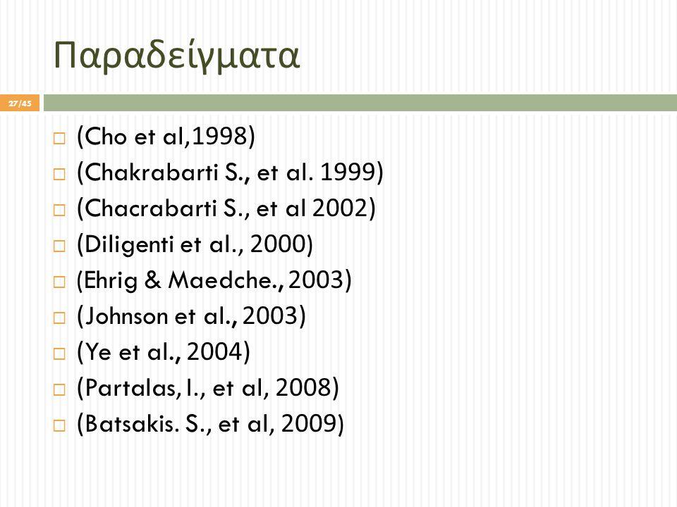 Παραδείγματα  (Cho et al,1998)  (Chakrabarti S., et al.