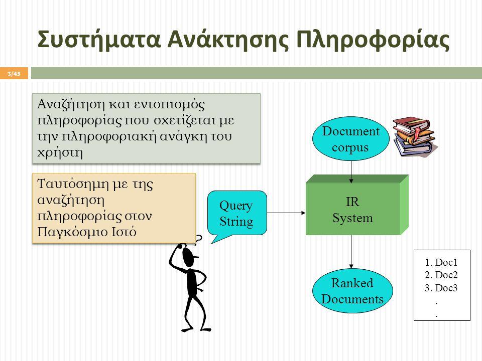Συστήματα Ανάκτησης Πληροφορίας 3/45 IR System Query String Document corpus Ranked Documents 1.