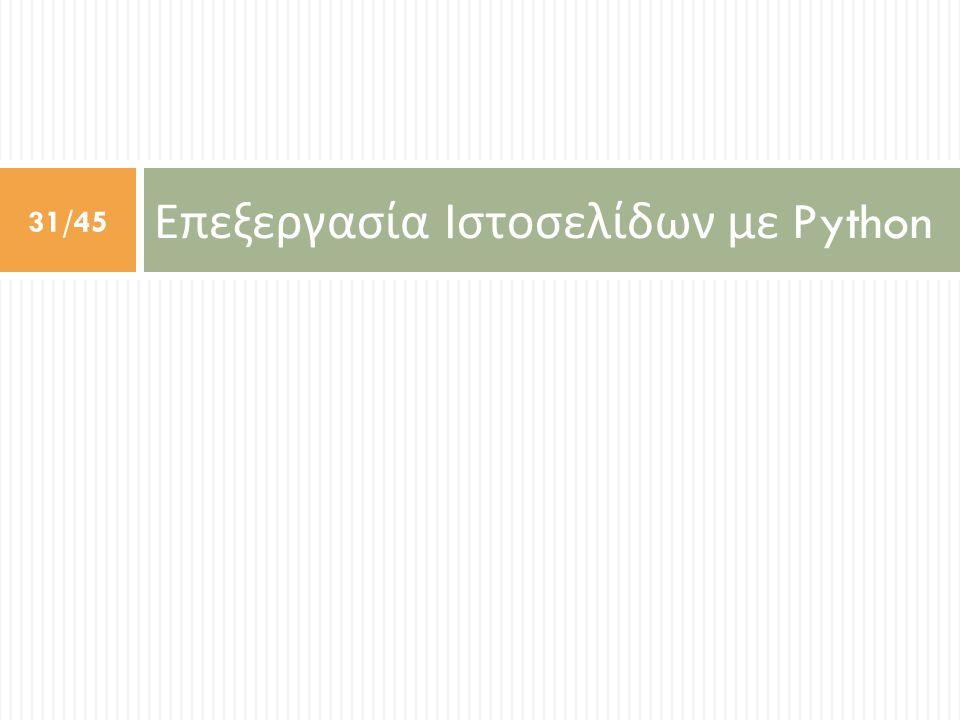 Επεξεργασία Ιστοσελίδων με Python 31/45