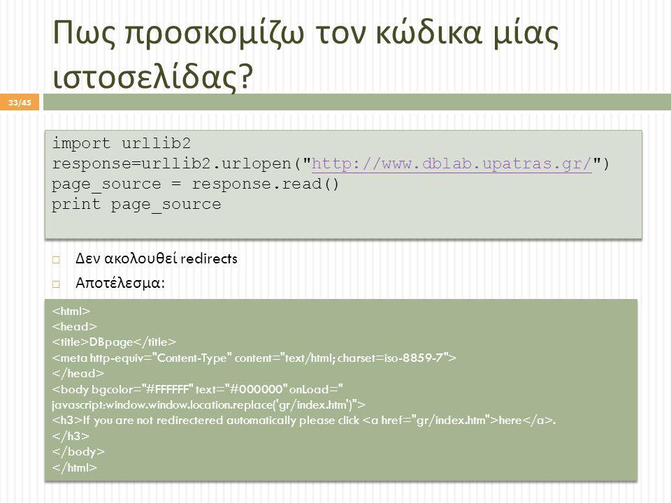 Πως προσκομίζω τον κώδικα μίας ιστοσελίδας .