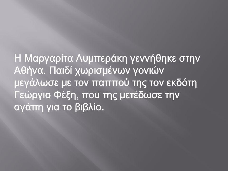 Η Μαργαρίτα Λυμπεράκη γεννήθηκε στην Αθήνα. Παιδί χωρισμένων γονιών μεγάλωσε με τον παππού της τον εκδότη Γεώργιο Φέξη, που της μετέδωσε την αγάπη για