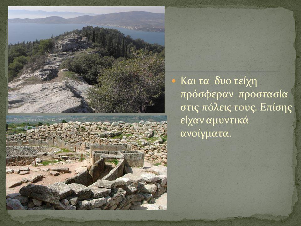 Και τα δυο τείχη πρόσφεραν προστασία στις πόλεις τους. Επίσης είχαν αμυντικά ανοίγματα.