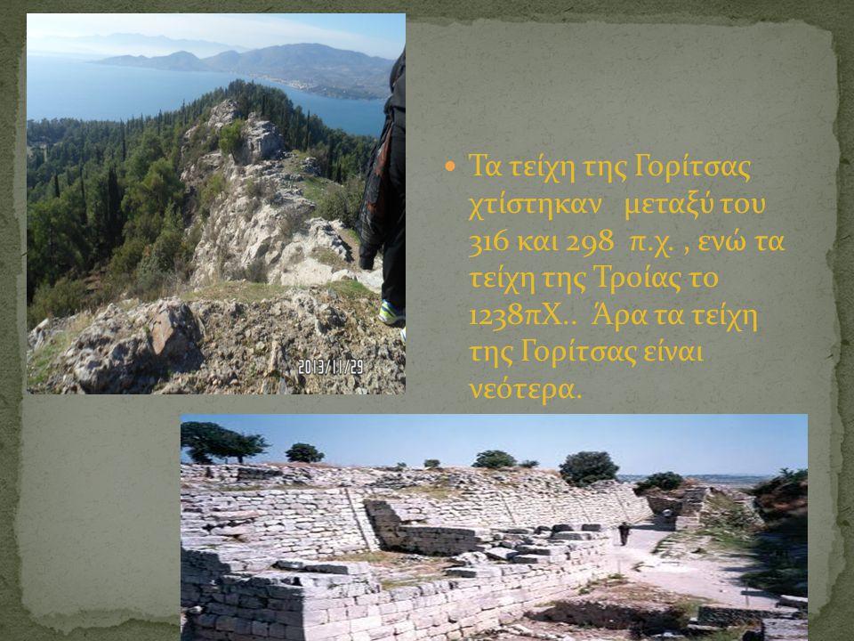 Τα τείχη της Γορίτσας χτίστηκαν μεταξύ του 316 και 298 π.χ., ενώ τα τείχη της Τροίας το 1238πΧ.. Άρα τα τείχη της Γορίτσας είναι νεότερα.
