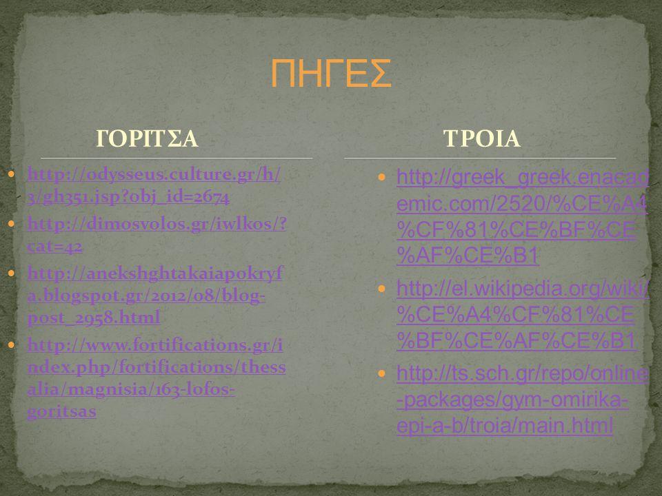ΓΟΡΙΤΣΑ http://odysseus.culture.gr/h/ 3/gh351.jsp?obj_id=2674 http://odysseus.culture.gr/h/ 3/gh351.jsp?obj_id=2674 http://dimosvolos.gr/iwlkos/? cat=
