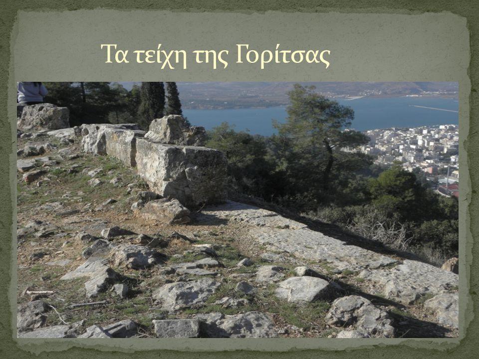 Τα τείχη της Γορίτσας κατασκευάστηκαν από απλούς ανθρώπους, αντίθετα ο μύθος λέει ότι τα τείχη της Τροίας κτίστηκαν από Θεούς και συγκεκριμένα από τον Απόλλωνα και τον Ποσειδώνα.