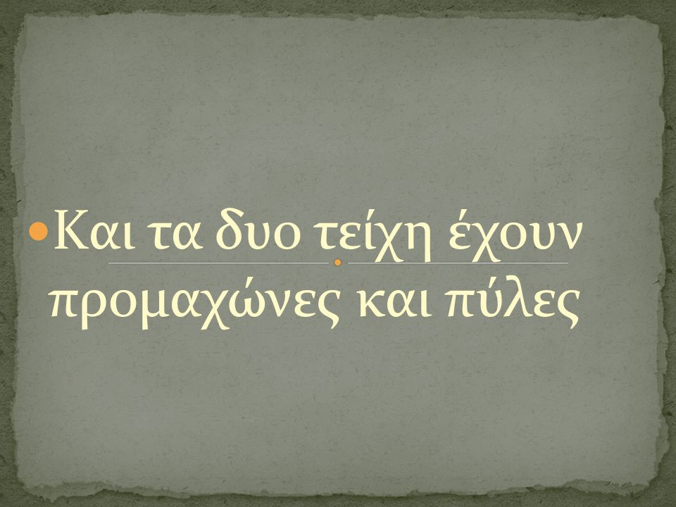Προμαχώνας ΓορίτσαςΠρομαχώνες Τροίας