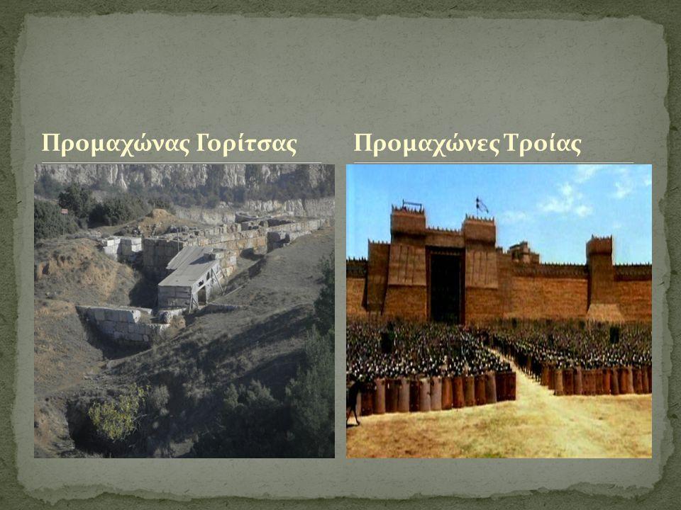O αρχαιολογικός χώρος της Τροίας έχει αξιοποιηθεί τουριστικά και τα τείχη της πόλης είναι ξακουστά μέχρι σήμερα.