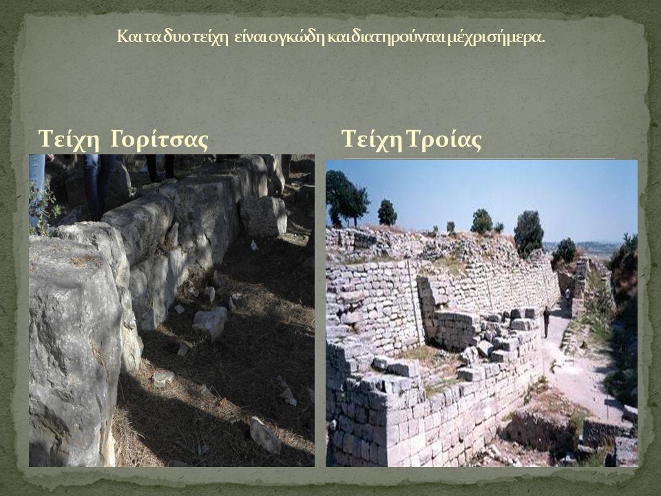 Και τα δυο τείχη είναι κτισμένα βάση το ψευδο ϊ σόδομο σύστημα.