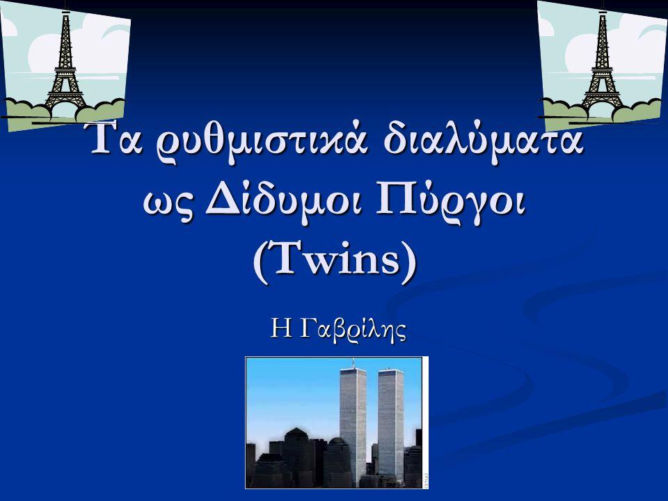 Τα ρυθμιστικά διαλύματα ως Δίδυμοι Πύργοι (Twins) Η Γαβρίλης Η Γαβρίλης