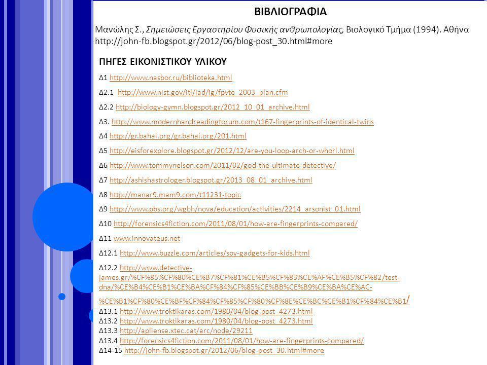ΠΗΓΕΣ ΕΙΚΟΝΙΣΤΙΚΟΥ ΥΛΙΚΟΥ Δ1 http://www.nasbor.ru/biblioteka.htmlhttp://www.nasbor.ru/biblioteka.html Δ2.1 http://www.nist.gov/itl/iad/ig/fpvte_2003_p