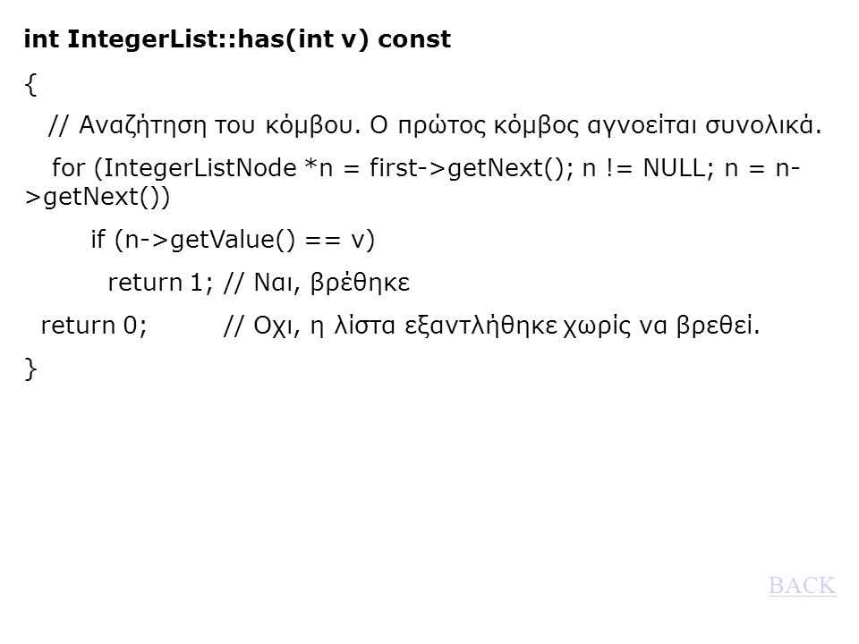 int IntegerList::has(int v) const { // Αναζήτηση του κόμβου.