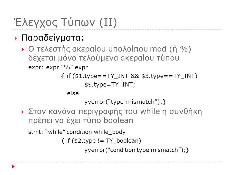 """Έλεγχος Τύπων (ΙΙ)  Παραδείγματα:  Ο τελεστής ακεραίου υπολοίπου mod (ή %) δέχεται μόνο τελούμενα ακεραίου τύπου expr: expr """"%"""" expr { if ($1.type=="""