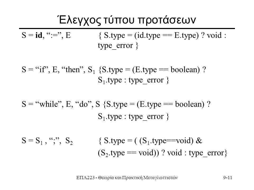 ΕΠΛ223 - Θεωρία και Πρακτική Μεταγλωττιστών9-11 Έλεγχος τύπου προτάσεων S = id, := , E{ S.type = (id.type == E.type) .