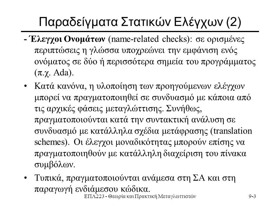 ΕΠΛ223 - Θεωρία και Πρακτική Μεταγλωττιστών9-4 Δυναμικός Έλεγχος Με τον όρο δυναμικός έλεγχος (dynamic checking) αποδίδεται ο έλεγχος που εκτελείται κατά την διάρκεια της εκτέλεσης ενός προγράμματος (run-time).