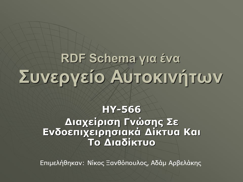 RDF Schema για ένα Συνεργείο Αυτοκινήτων ΗΥ-566 Διαχείριση Γνώσης Σε Ενδοεπιχειρησιακά Δίκτυα Και Το Διαδίκτυο Επιμελήθηκαν: Νίκος Ξανθόπουλος, Αδάμ Α