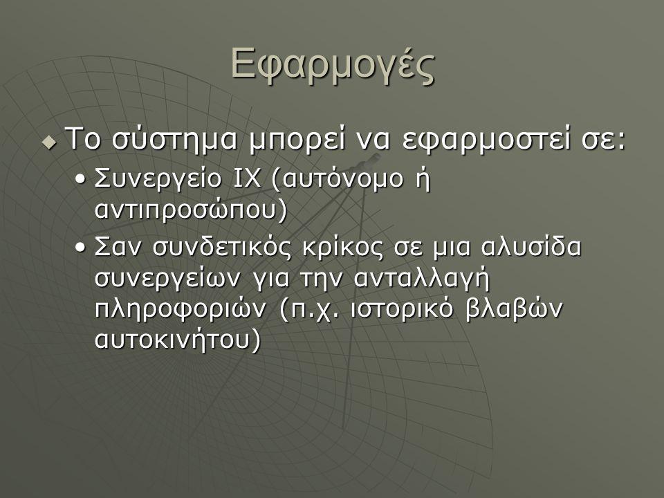 Εφαρμογές  Το σύστημα μπορεί να εφαρμοστεί σε: Συνεργείο ΙΧ (αυτόνομο ή αντιπροσώπου)Συνεργείο ΙΧ (αυτόνομο ή αντιπροσώπου) Σαν συνδετικός κρίκος σε