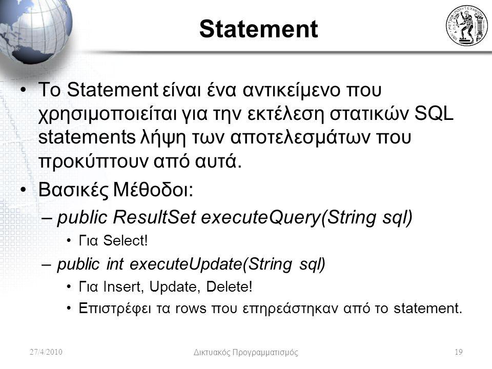 Statement Το Statement είναι ένα αντικείμενο που χρησιμοποιείται για την εκτέλεση στατικών SQL statements λήψη των αποτελεσμάτων που προκύπτουν από αυτά.