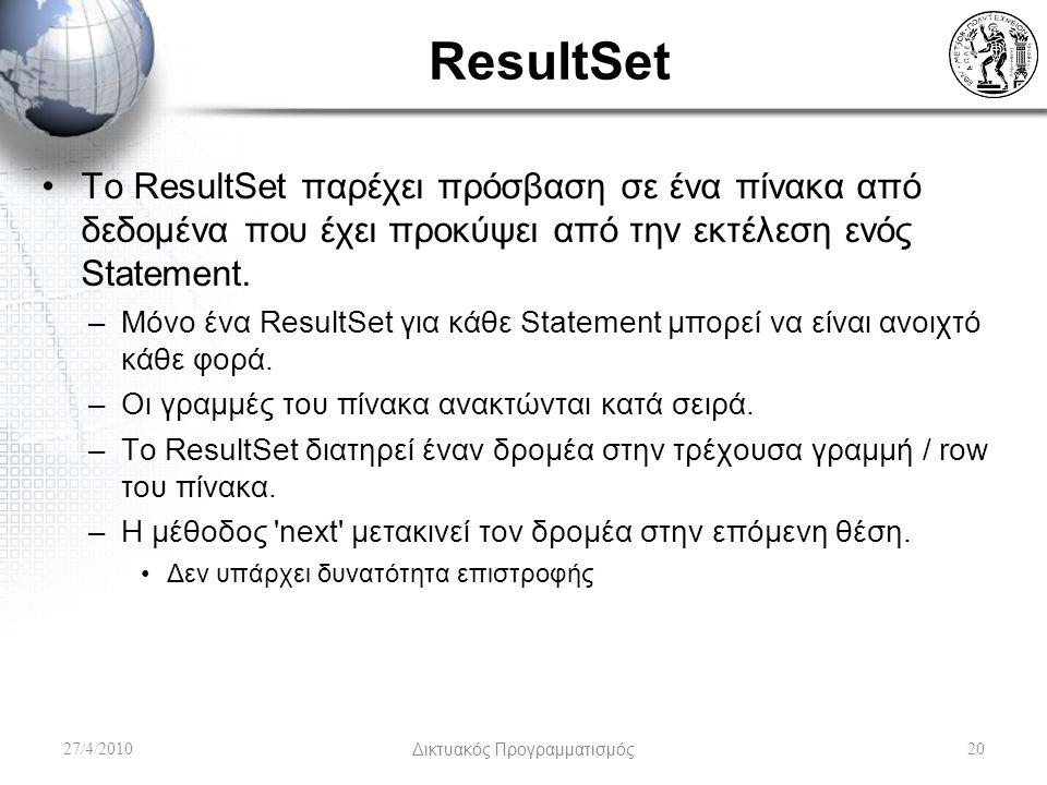 ResultSet Το ResultSet παρέχει πρόσβαση σε ένα πίνακα από δεδομένα που έχει προκύψει από την εκτέλεση ενός Statement.