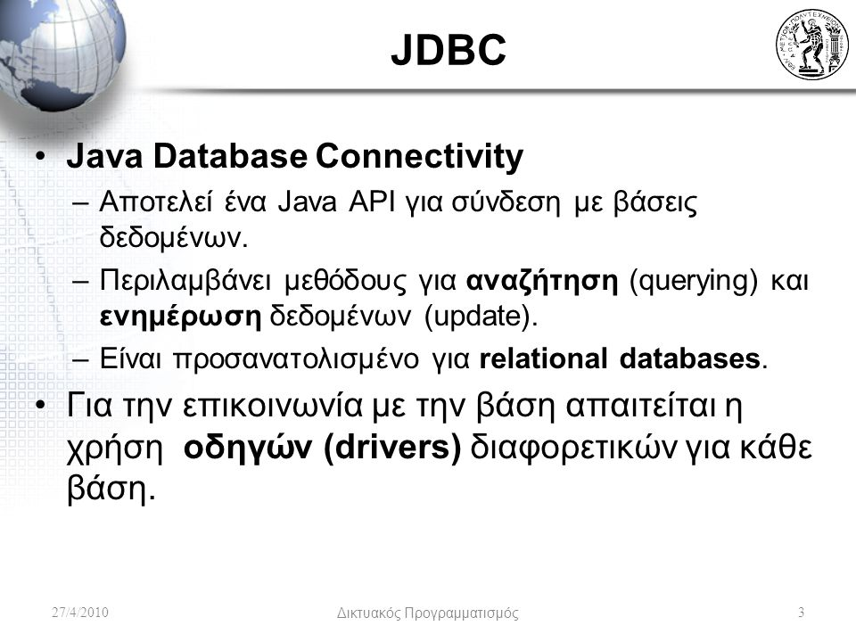 JDBC Java Database Connectivity –Αποτελεί ένα Java API για σύνδεση με βάσεις δεδομένων.