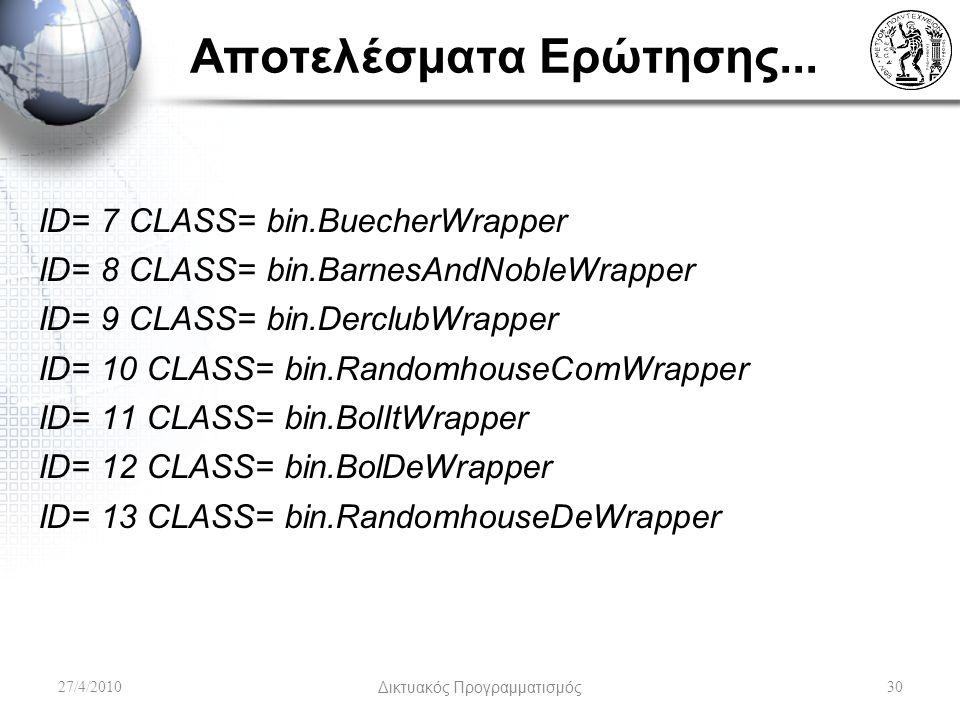 Αποτελέσματα Ερώτησης... ID= 7 CLASS= bin.BuecherWrapper ID= 8 CLASS= bin.BarnesAndNobleWrapper ID= 9 CLASS= bin.DerclubWrapper ID= 10 CLASS= bin.Rand