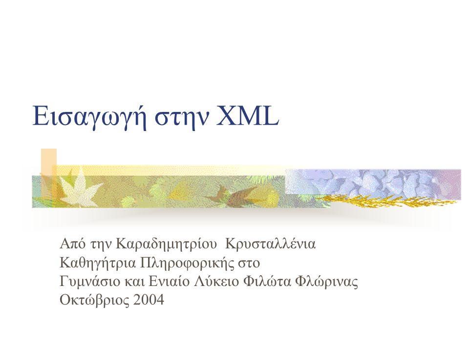 Εισαγωγή στην XML Από την Καραδημητρίου Κρυσταλλένια Καθηγήτρια Πληροφορικής στο Γυμνάσιο και Ενιαίο Λύκειο Φιλώτα Φλώρινας Οκτώβριος 2004