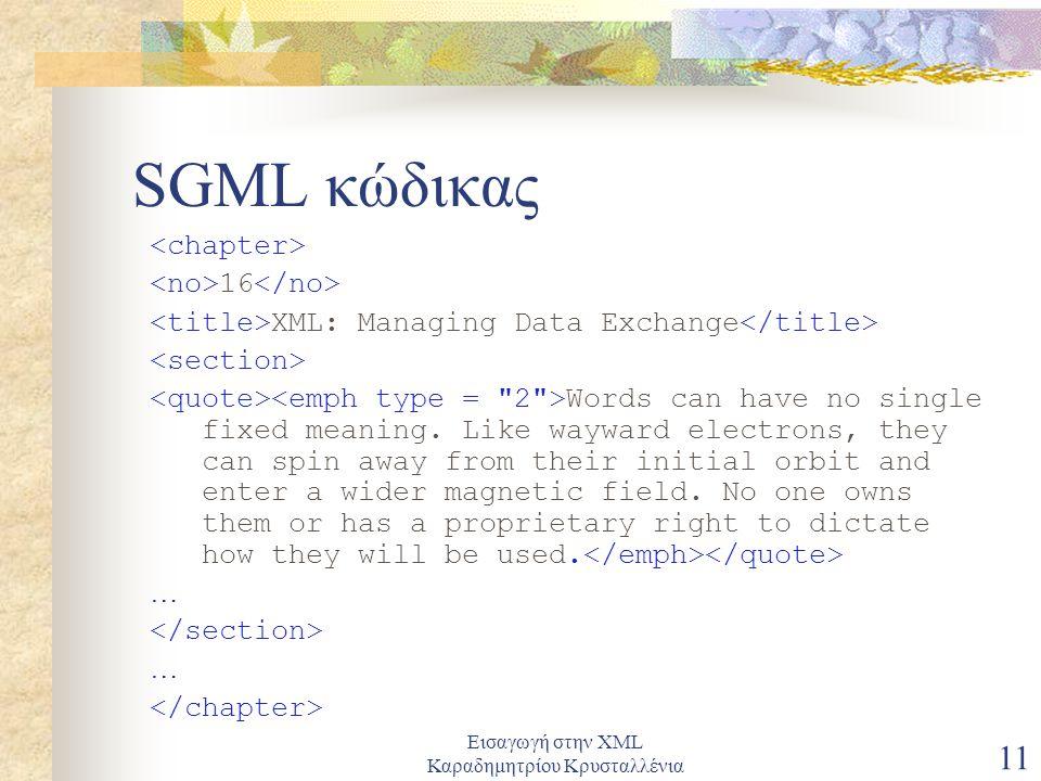 Εισαγωγή στην XML Καραδημητρίου Κρυσταλλένια 11 SGML κώδικας 16 XML: Managing Data Exchange Words can have no single fixed meaning.