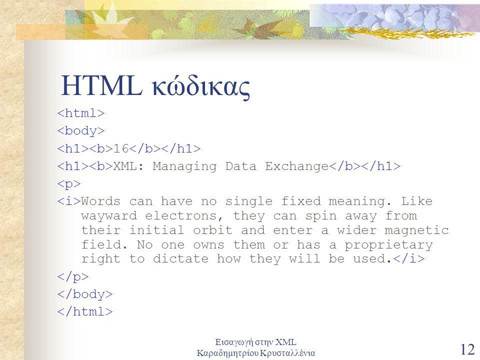 Εισαγωγή στην XML Καραδημητρίου Κρυσταλλένια 12 HTML κώδικας 16 XML: Managing Data Exchange Words can have no single fixed meaning.