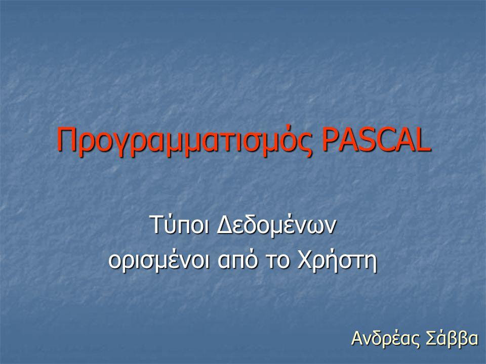 Προγραμματισμός PASCAL Τύποι Δεδομένων ορισμένοι από το Χρήστη Ανδρέας Σάββα