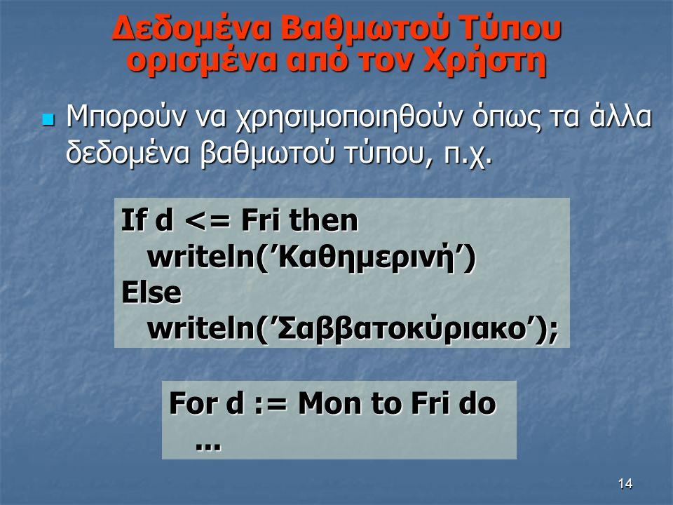 14 Μπορούν να χρησιμοποιηθούν όπως τα άλλα δεδομένα βαθμωτού τύπου, π.χ. Μπορούν να χρησιμοποιηθούν όπως τα άλλα δεδομένα βαθμωτού τύπου, π.χ. Δεδομέν