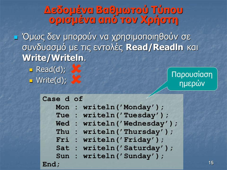 15 Όμως δεν μπορούν να χρησιμοποιηθούν σε συνδυασμό με τις εντολές Read/Readln και Write/Writeln. Όμως δεν μπορούν να χρησιμοποιηθούν σε συνδυασμό με
