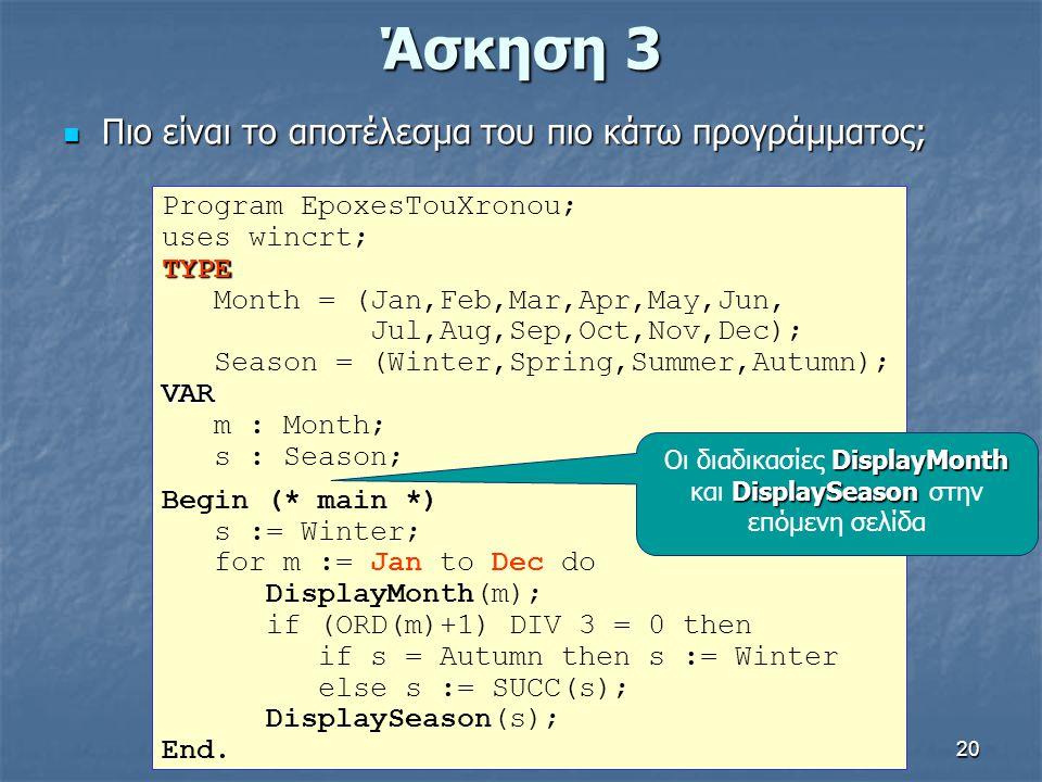20 Άσκηση 3 Πιο είναι το αποτέλεσμα του πιο κάτω προγράμματος; Πιο είναι το αποτέλεσμα του πιο κάτω προγράμματος; Program EpoxesTouXronou; uses wincrt