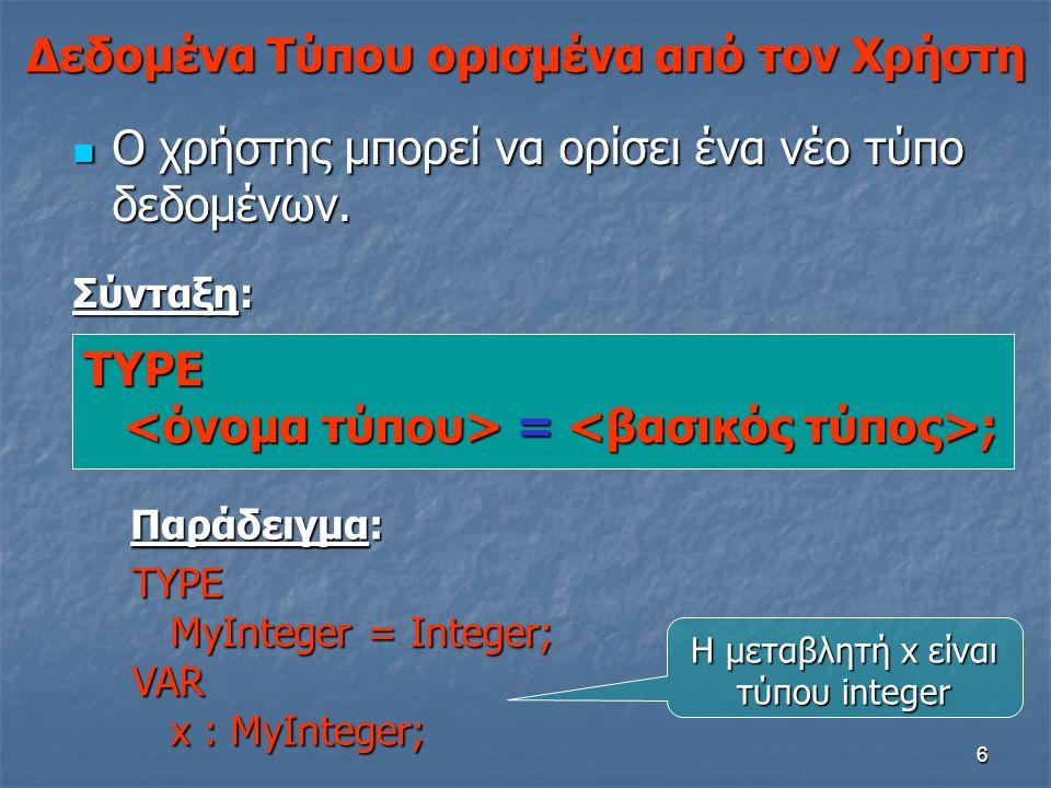 17 Υποπεριοχές δεδομένων βαθμωτού τύπου ορισμένα από τον χρήστη Παράδειγμα: TYPE Day = (Mon, Tue, Wed, Thu, Fri, Sat, Sun); Weekday = Mon..