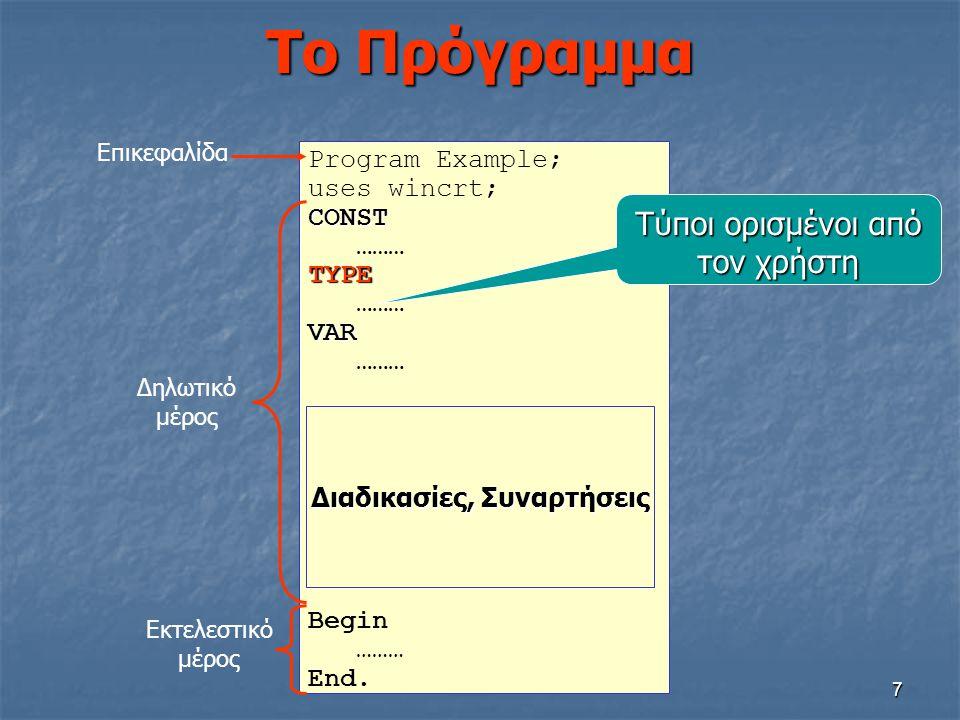 7 Το Πρόγραμμα Program Εxample; uses wincrt;CONST ………TYPE VAR Begin ……… End. Διαδικασίες, Συναρτήσεις Δηλωτικό μέρος Εκτελεστικό μέρος Επικεφαλίδα Τύπ